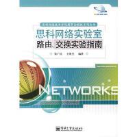 [二手9成新]思科网络实验室路由、交换实验指南 梁广民,王隆杰著 9787121040344 电子工业出版社