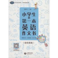 小学生的第一本英语作文书 图解单词+句型模板+范文详解(培优提高) 上海教育出版社