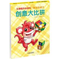 红袋鼠开心游戏・激发创造力・创意大比拼