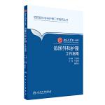 北京大学第一医院泌尿外科护理工作指南