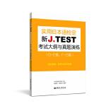 新J.TEST��用日本�Z�z定考�大�V�c真�}演�(DE�、FG�)
