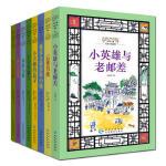 世界儿童历史小说经典(全8册)00