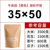 装茶叶的牛皮纸密封袋 开窗牛皮纸袋食品防潮自封袋塑料袋礼品袋干果瓜子茶叶包装袋定制R