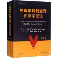 易误诊解剖变异影像学图谱 第9版 河南科学技术出版社
