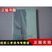 【二手9成新】天空的皮肤(墨)埃莱娜・波尼亚人民文学出版社