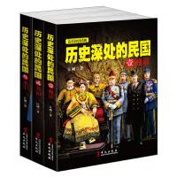 历史深处的民国(套装全3册)晚清 共和 重生