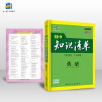 五三 英语 初中知识清单 初中必备工具书 第7次修订(全彩版)2020版 曲一线科学备考