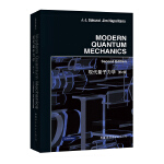 现代量子力学( 第2版)