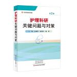 护理科研关键问题与对策(第2版)
