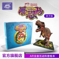 【当当自营】AR魔法学校《看!恐龙》亲子版 早教读物儿童玩具百科益智