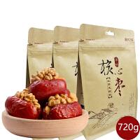 果然之家 红枣夹核桃240gx3袋 新疆特产大枣 和田红枣+云南核桃 办公休闲零食品 坚果蜜饯