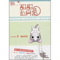 甜甜私房猫(5):新的冒险 9787510028175