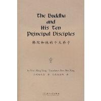佛陀和他的十大弟子 明�D法师,本性法师 厦门大学出版社 9787561528235
