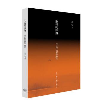 生命的深度:《三体》的哲学解读 (吴飞新作,一部从哲学角度深度解读《三体》,从审视生生与性命问题出发,追问生命与生活究竟有何区别?存在与生命到底有什么关系?《三体》以天才的想象力,构建了一部恢宏壮阔的宇宙史诗,其中有着人性的真实。)