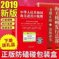 2019年新版 中华人民共和国海关进出口税则中英文对照版 海关HS编码书13位编码税则书