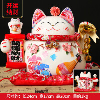 招财猫摆件 大号陶瓷储蓄存钱罐店铺开业创意礼品