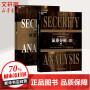 证券分析(原书第6版 经典畅销版)(2册) 四川人民出版社