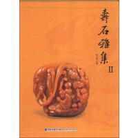 【二手旧书8成新】寿石雅集II 杨永康 福建美术出版社 9787539328232