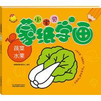 小宝贝蒙纸学画. 蔬菜・水果
