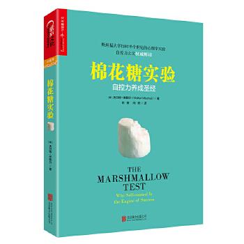 棉花糖实验(pdf+txt+epub+azw3+mobi电子书在线阅读下载)
