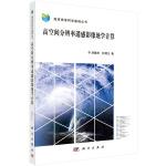 【按需印刷】-高空间分辨率遥感影像地学计算