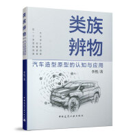类族辨物――汽车造型原型的认知与应用