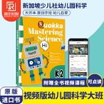 新加坡幼儿园科学K2大班 mastering science 精装彩色 英文原版进口