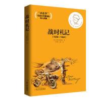 【旧书二手书9成新】 圣埃克絮佩里文集:战时札记(1939-1944)