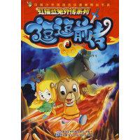 虹猫蓝兔外传系列 逗逗前传 (5)
