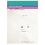 税法(第二版)