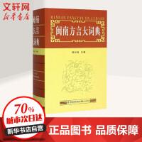 闽南方言大词典 福建人民出版社