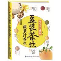 吃法决定健康:豆浆茶饮蔬果汁养生