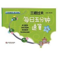 三招过关:每日五分钟速算 二年级数学(第一学期)(全新上海版)