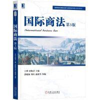 国际商法(第3版)/宁烨 机械工业出版社