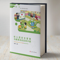 幼儿园安全管理与教育活动实用手册 西南交通大学出版社
