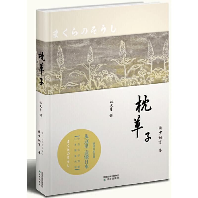 枕草子(林文月译本)