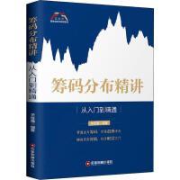 筹码分布精讲 从入门到精通 中国财富出版社