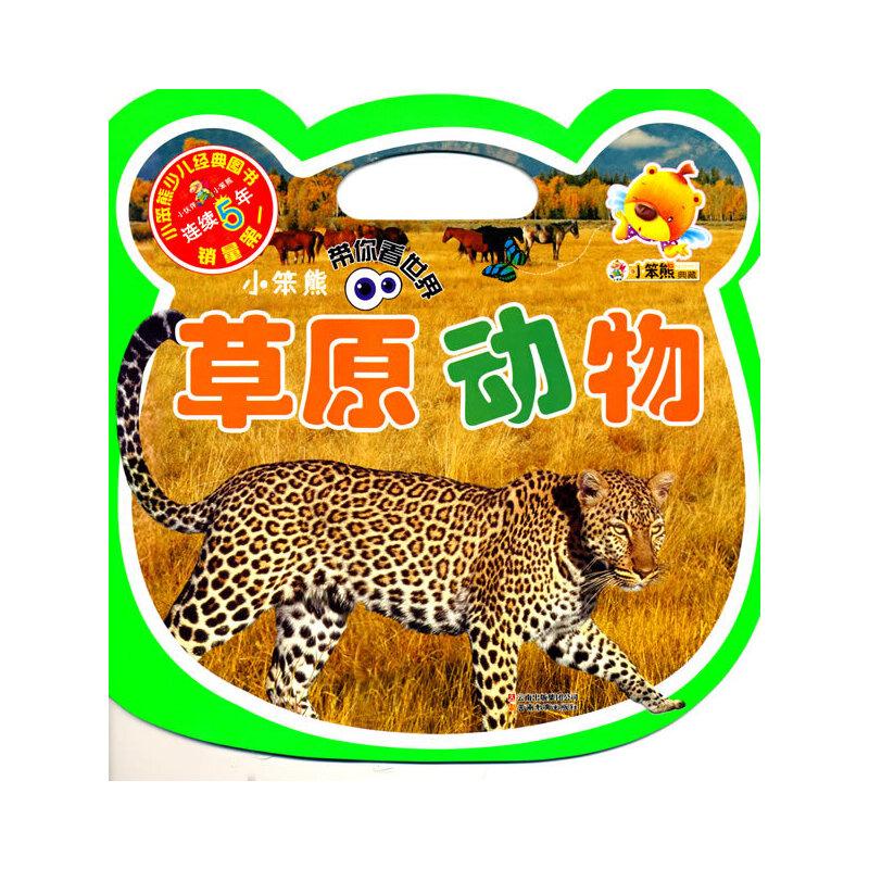 小笨熊带你看世界系列-草原动物