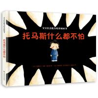 【新品精装硬壳】托马斯什么都不怕(社会能力培养图画书)儿童绘本故事书 2-3-6岁 幼儿园宝宝 绘本国外 经典 托马斯故