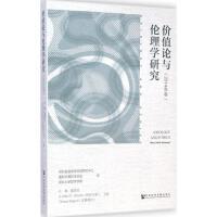 价值论与伦理学研究2014年卷 江畅 等 主编