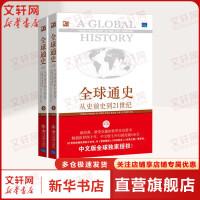 全球通史(第7版,修订版) 北京大学出版社有限公司