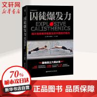 囚徒爆发力 北京科学技术出版社