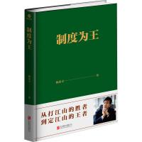制度为王 北京联合出版公司