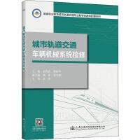 城市轨道交通车辆机械系统检修 人民交通出版社
