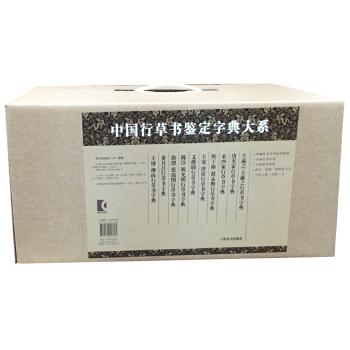 中国行草书鉴定字典大系(盒装)