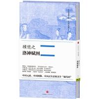 中国美术史 大师原典:顾恺之・洛神赋图