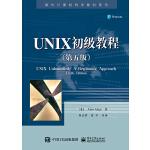 UNIX初级教程(第五版)