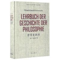 哲学史教程