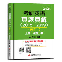 2020考研英语真题真解(2015-2019)(英语一)(上下册)