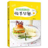 [二手旧书9成新]з时尚妈咪的快手早餐辜惠雪 9787555224457 青岛出版社